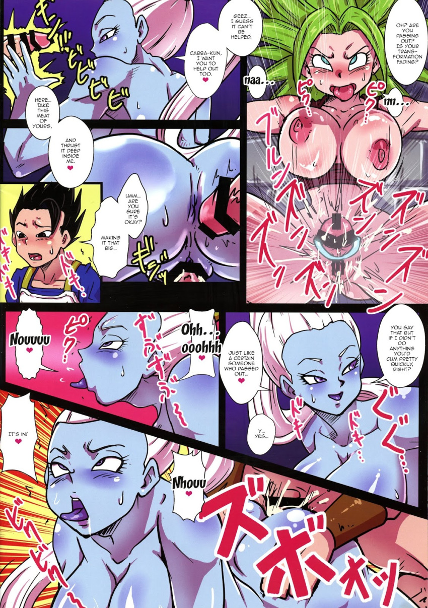 kale super and caulifla dragon ball Horse cumming in her pussy